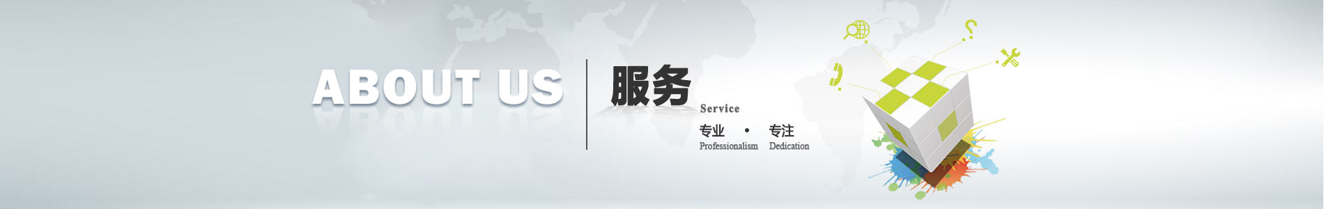 PC端banner