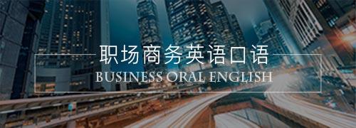 职场商务英语口语