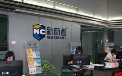 宁波新航道培训学校.jpg