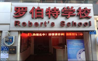 罗伯特实用英语培训学校.jpg