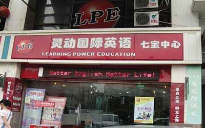 上海LPE灵动国际英语.jpg