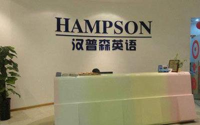 汉普森英语.jpg