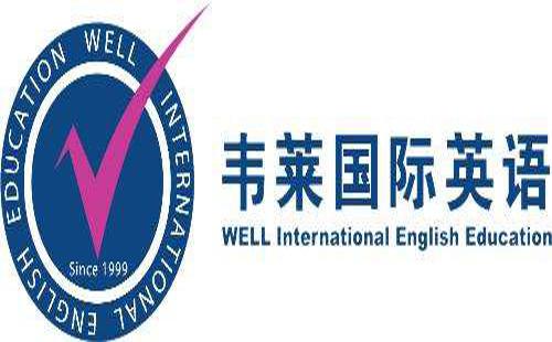 广州韦莱英语培训学校.jpg
