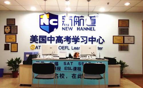上海新航道学校.jpg