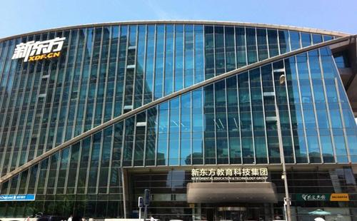 北京新东方英语培训学校.jpg