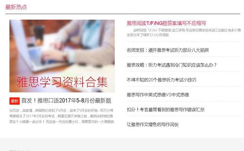 这些超适合在线英语听力的学习网站1.JPG