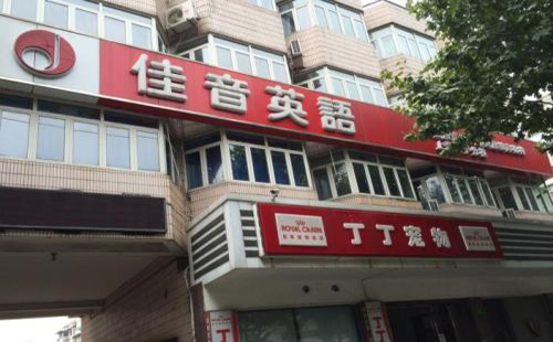 上海佳音英语培训机构.jpg