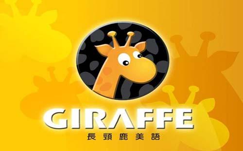 上海长颈鹿美语培训学校.jpg