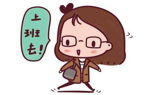 职场商务英语学习金句(5):第一天上班1.jpg