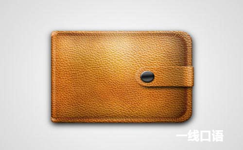 常用英语口语900句十七:忘带钱包怎么办4.jpg