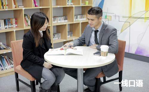 英语外教口语一对一培训哪个好?值得吗?