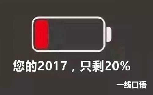 2017刷爆朋友圈的大事-(1).jpg