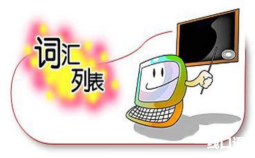 小学生学英语微课堂(九):词汇辨析1.jpg