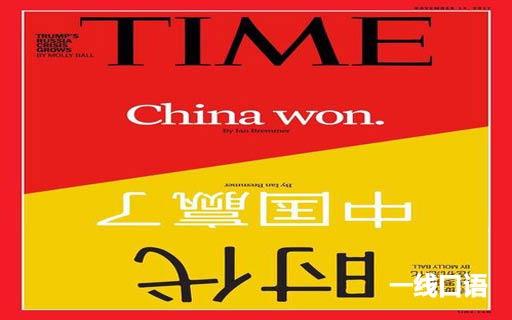 """2017年,外媒谈论最多的词竟是""""China""""!-(5).jpg"""