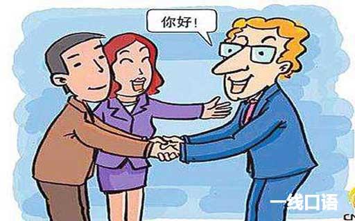 旅游常用英语口语300句学习之国外礼仪篇