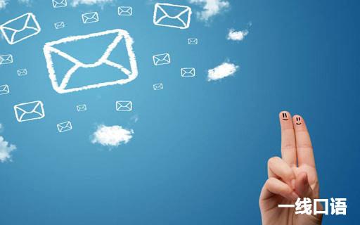 实用职场英语口语:往来邮件常用语2.jpg
