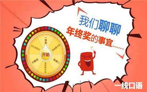 常用的英语日常用语2000句(5)年终奖2.jpg