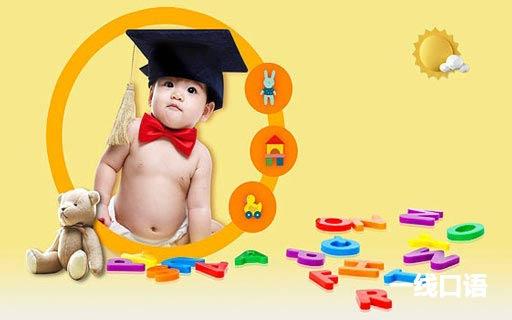 儿童英语学习如何启蒙?绝不让孩子输在起跑线上! (4).jpg
