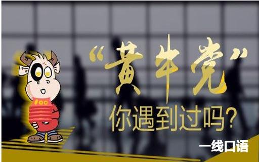"""你造""""春运""""""""黄牛党""""""""抢票神器""""的英语怎么说吗? (2).jpg"""