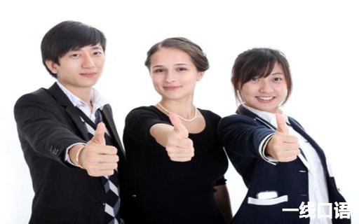 上过一次当之后,选择出国留学英语培训机构就有经验了1.jpg