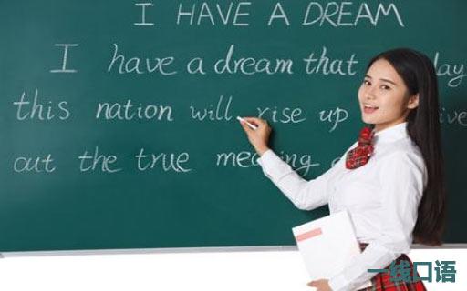 闲聊上海英语培训班要多少钱?哪个好?2.jpg