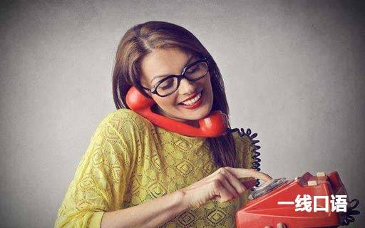 常用英语日常交流口语8000句(十三):打电话 (1).jpg