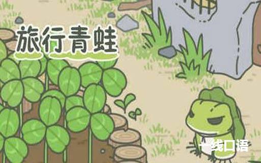 旅行青蛙:关于吸蛙游戏的英语表达,附带养蛙攻略! (1).jpg