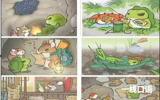 旅行青蛙:关于吸蛙游戏的英语表达,附带养蛙攻略! (2).jpg