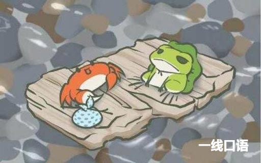 旅行青蛙:关于吸蛙游戏的英语表达,附带养蛙攻略! (4).jpg