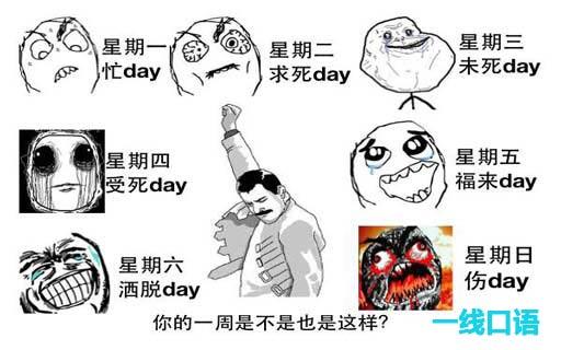 二周年英文怎么写_星期一到星期日的英文怎么说?缩写怎么写?-【一线口语】