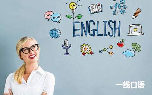 这些英语学习软件你有吗?99%的英语学习者都用过 (2).jpg