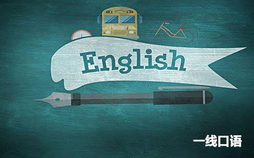 这些英语学习软件你有吗?99%的英语学习者都用过 (3).jpg