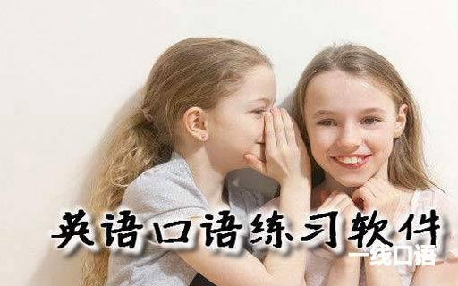 五星推荐的英语口语练习软件,让你口语突飞猛进! (1).jpg