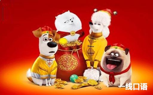 狗年的英文是dog year?千万不能这样说! (3).jpg