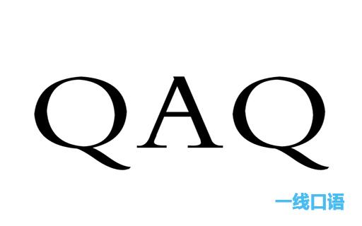 qaq是什么意思?这些萌萌哒的网络用语你造几个? (2).jpg