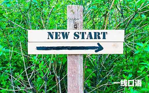关于开始的英文表达,start已经过时啦! (1).jpg