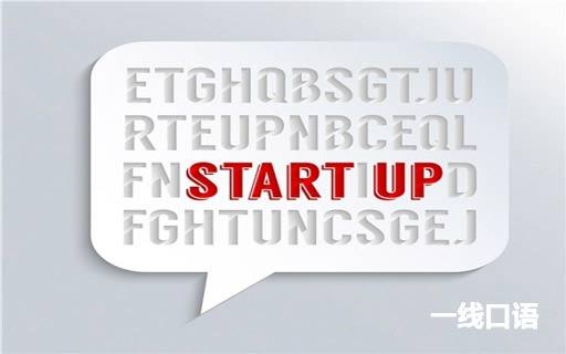 关于开始的英文表达,start已经过时啦! (2).jpg