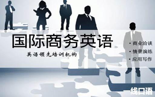 职场经理告诉你商务英语口语怎么学?3.jpg