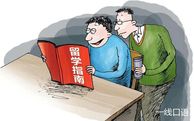 出国留学英语培训请了解一下3.jpg