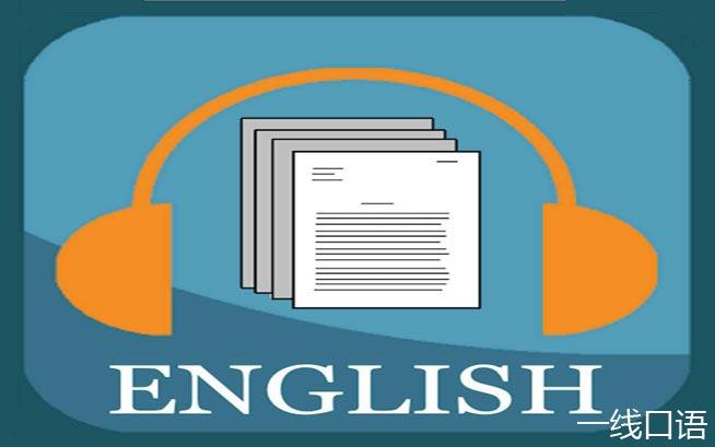 复旦学霸分享:如何有效进行在线英语听力训练? (4).jpg