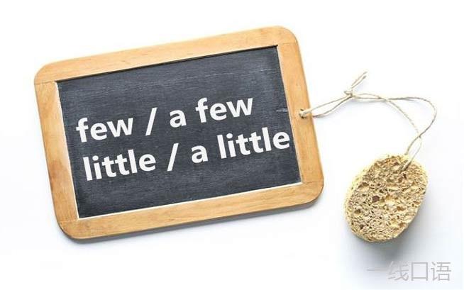 划重点:few和little的区别必须搞懂 (1).jpg