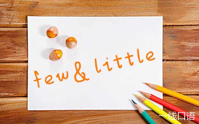 划重点:few和little的区别必须搞懂 (3).jpg