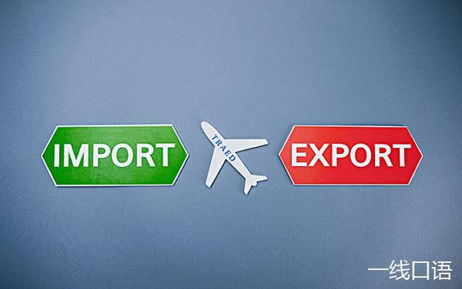 外贸英语培训:必须了解的运输术语 (2).jpg