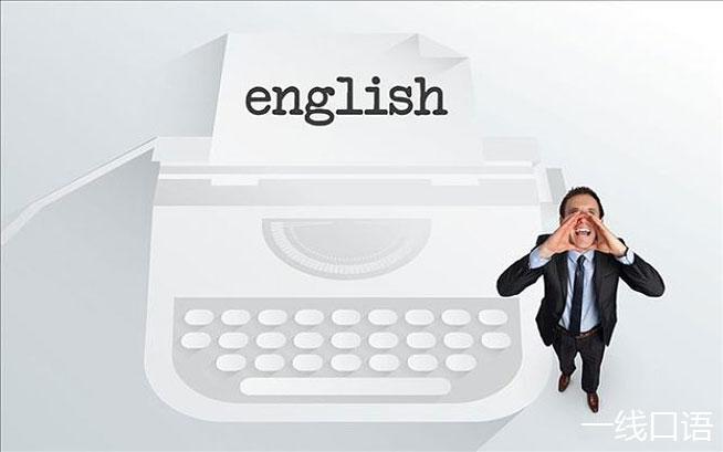 如何学习英语口语?从这些英语日常用语入手! (2).jpg