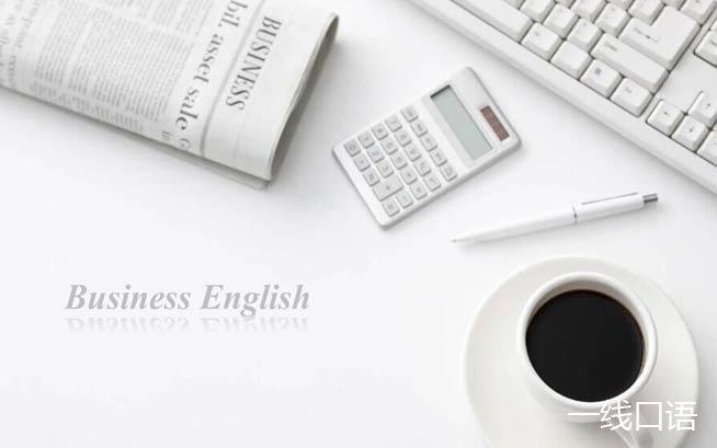 商务英语不实用,上培训班也无用!3.jpg