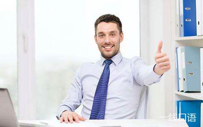 商务英语培训班多少钱?费用高不高?1.jpg