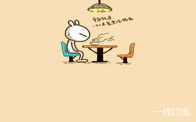 日常英语:single是什么意思?单身汪5大特征 (4).jpg