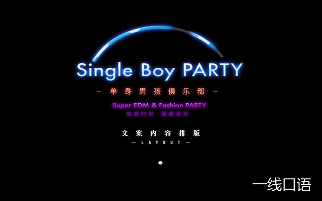 日常英语:single是什么意思?单身汪5大特征 (1).jpg