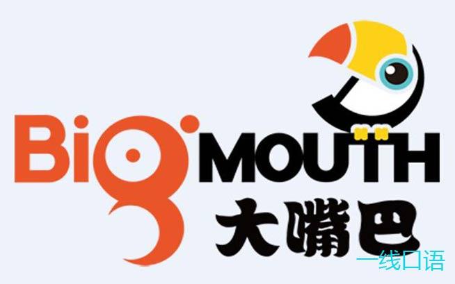 英语口语:mouth是什么意思?居然能表示人! (1).jpg
