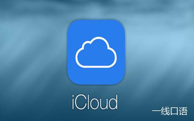 icloud被苹果产品的用户广泛应用.